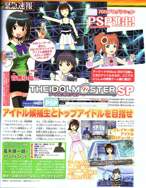The Idolm@ster PSP
