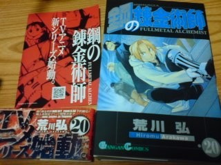 Full Metal Alchemist 2nd