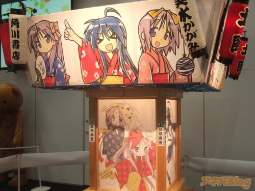 Lucky Star Shrine
