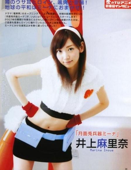 Densha Otoko (Mina) - Marina Inoue